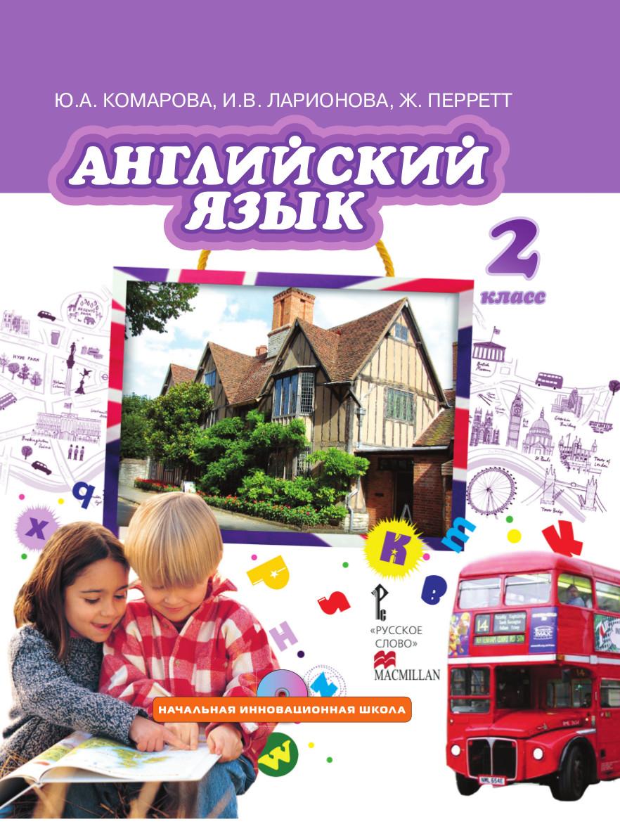 Комарова учебник английского языка